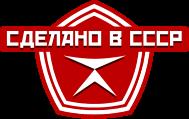 """""""Сделано в СССР"""""""